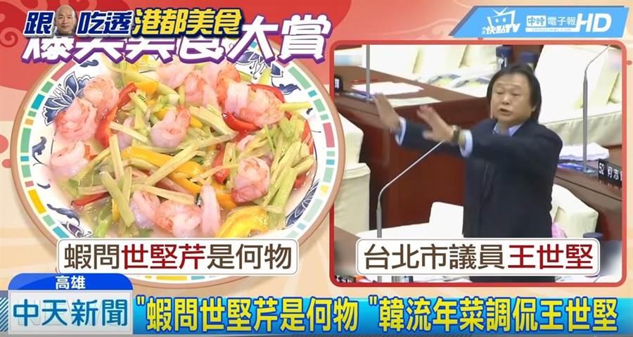 讓韓國瑜開始紅的第一推手,當推有扶龍格的台北市議員王世堅,堅哥的代表菜色就是「蝦問世堅芹是何物」。(圖/翻攝中天新聞)