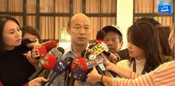 影》蔡總統籲勿再提「九二共識」韓國瑜回應了!