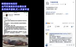 網友稱金門海漂豬政府自導自演 防檢局:散播謠言依法追究