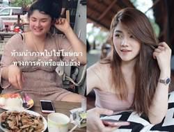 4個月狂瘦30公斤!泰國辣妹美到網友認不出