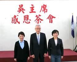 中市立委補選 吳敦義:這席很重要 有高度象徵意義