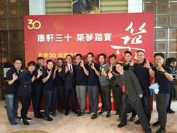 立足台灣迎向世界  康軒文教集團歡慶30而立