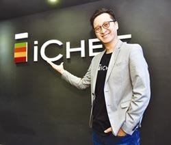 iCHEF用科技翻轉餐飲業