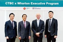 中國信託攜手華頓商學院在臺開課