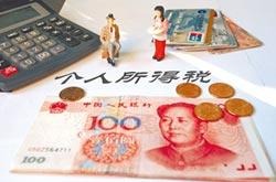 陸新個稅法 對外籍人士的影響