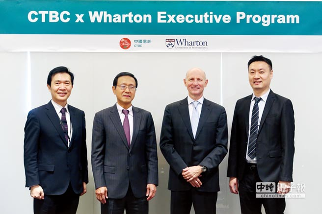 中國信託攜手華頓商學院培育金融人才。圖/中信金控提供