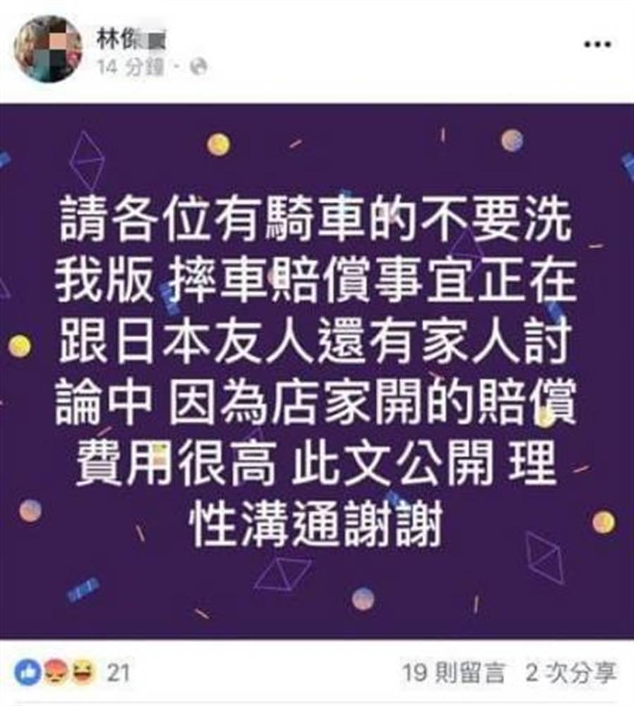 被肉搜洗版後,林男還發文要求大家理性,讓網友更火大,隨即隱藏該貼文 (圖/翻攝自臉書)