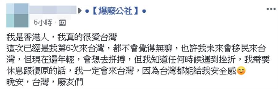 一名香港男子表示熱愛台灣。(翻攝爆廢公社)