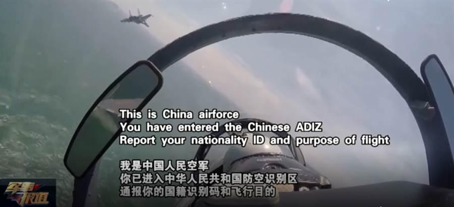 不明日期的影片顯示,解放軍飛行員以英語在東海防空識別區驅離外國軍機。(央視截圖)