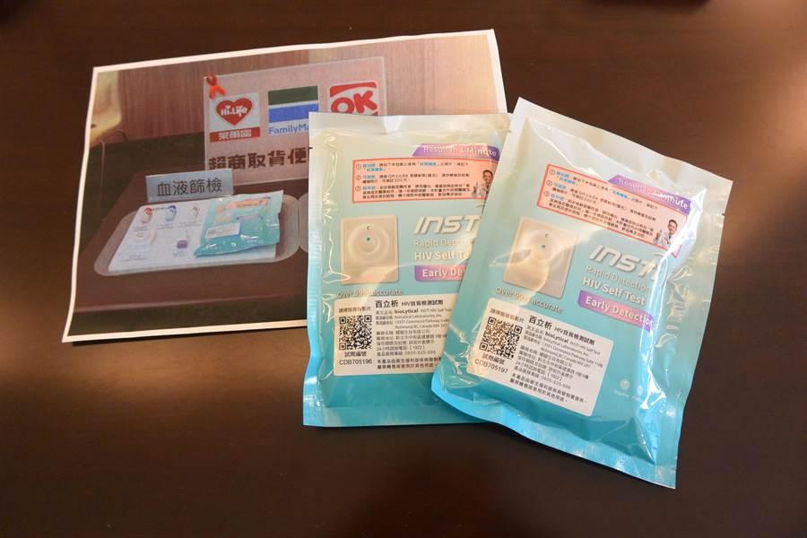 愛滋病血液自我篩檢試劑除可到縣內衛生所購買,民眾也可上疾管署網站登錄,寄送指定3大超商取貨。(巫靜婷攝)