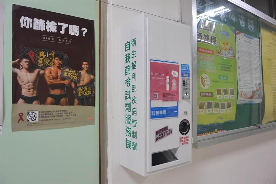愛滋病唾液自我篩檢試劑自動販賣機設置於聯合大學健康中心外,提供民眾多1種購買管道。(巫靜婷攝)