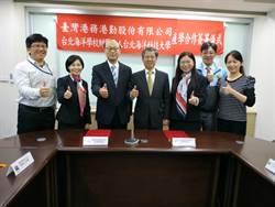 臺灣港勤公司與台北海洋科技大學簽署產學合作共同培養國內工作船舶船員