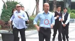 影》防空汙不再咳!韓國瑜戴秘密武器 笑稱是「訂情物」