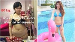 胖到像孕婦!奶奶一句話讓她狂減30kg變「爆乳辣妹」