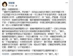 徐國勇推廢止調度警察條例 葉毓蘭:法務部再反對就回「靠夭」啦!