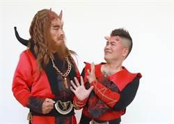 雷洪、馬國畢變身「牛魔王」父子 阿翔成了控制哥