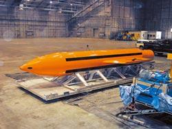 陸版炸彈之母 威力僅次核武