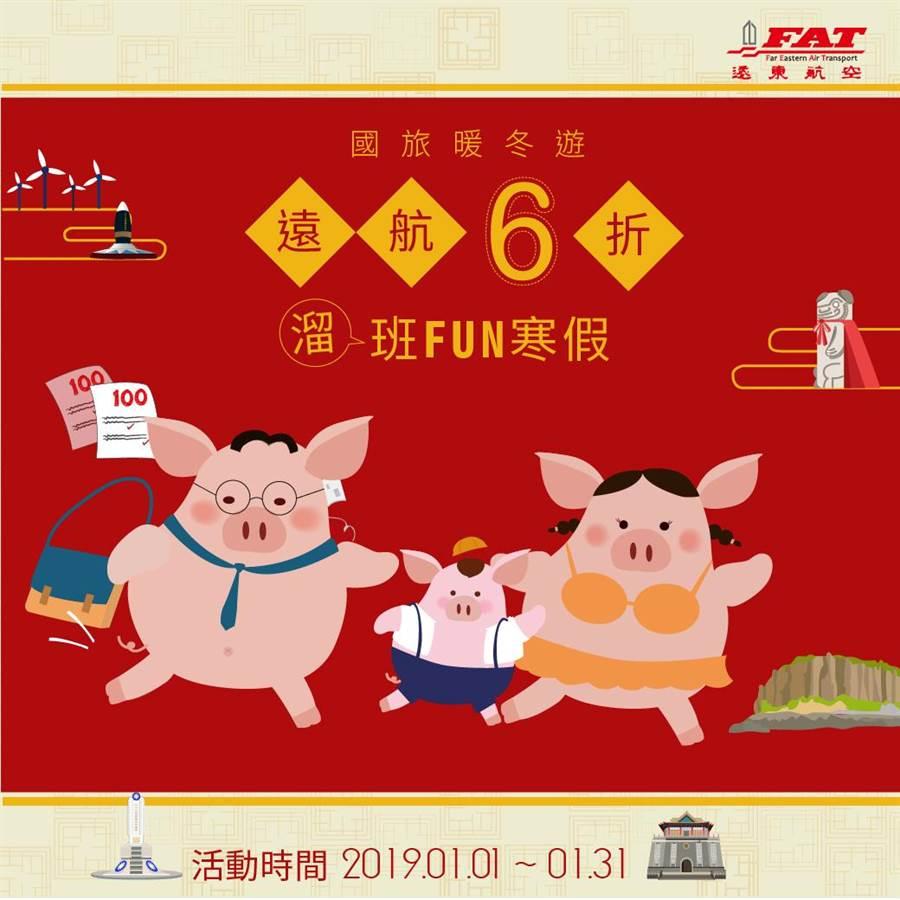 遠東航空推出「遠東FUN寒假專案」,在1月間購買國內航線機票,就能享有6折優惠。(遠東航空提供)