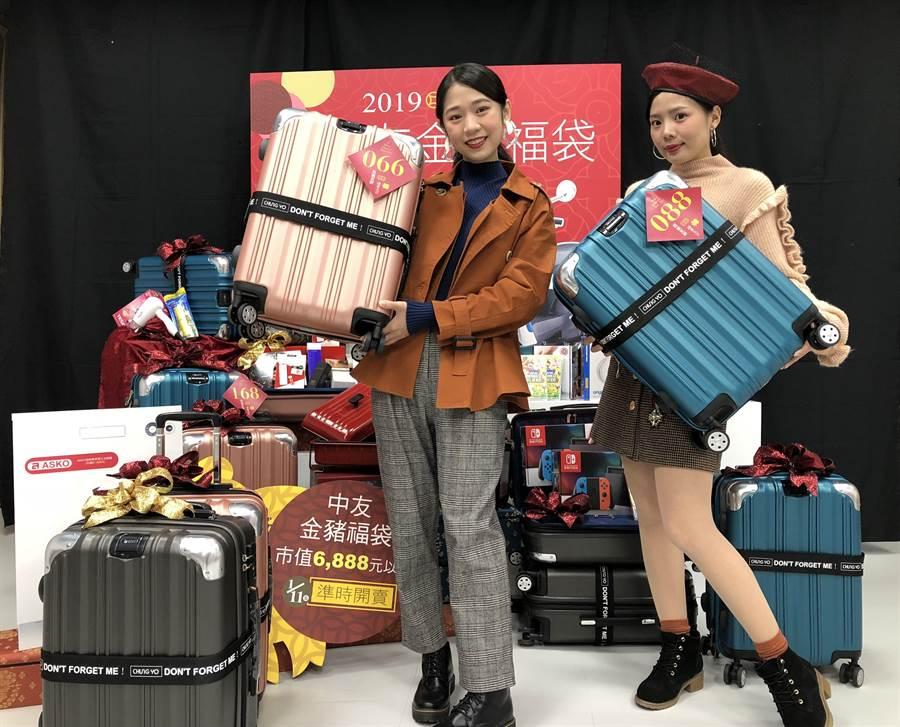 中友金豬福袋採用LEADMING耐刮硬殼20吋行李箱+束帶為外包裝,自1/11開始預購,限量240袋。(圖/曾麗芳)