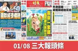 01/08三大報頭條要聞