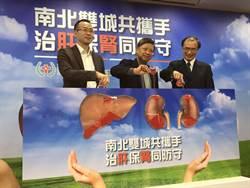 C肝治癒者末期腎病風險降低8成5