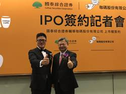 國泰證券與咖碼簽約 正式啟動上市櫃輔導計畫