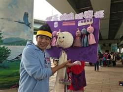 愛心尾牙27日舉辦香蕉哥哥手作晴天娃娃求好天氣