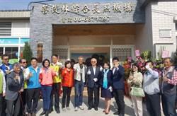 台南市第7處小規模多機能服務據點啟用 提供照護者喘息空間