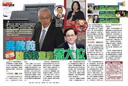 金主獻策辭黨主席  吳敦義被爆 訪民視董座喬大位