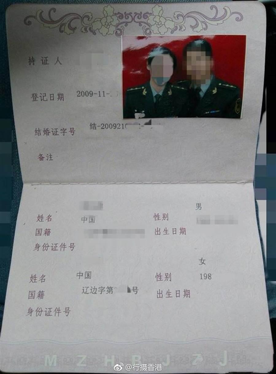 火大妻貼上兩人結婚證。(翻攝自微博)