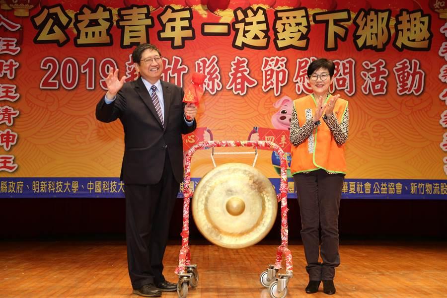 蔡衍明愛心基金會執行長胡雪珠(右)與新竹縣長楊文科(左)8日共同敲響幸福鑼。(徐養齡攝)