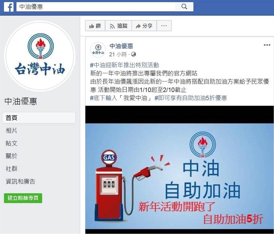 網路社群及手機通訊軟體再次出現假藉「台灣中油股份有限公司」名義,以「中油迎新年推出特別活動」為主題,中油證實為詐騙訊息。(中油提供)