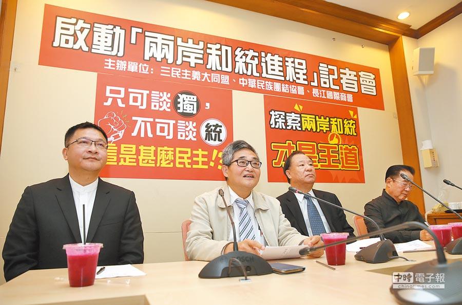 1月4日,台北學界探討兩岸和統方案。(本報系資料照片)