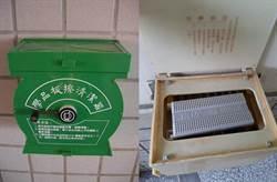 教室「最廢設施」是它!網:轉了一世紀還是髒