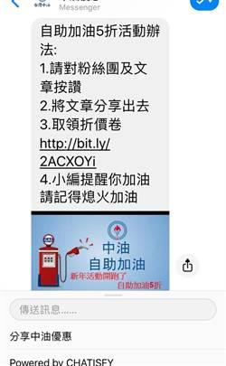 網傳「中油自助加油5折券」詐騙 中油嚴正澄清