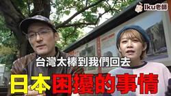日本人體驗後不想回去 狂讚台灣這5件事