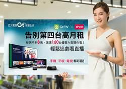 亞太電信GtTV跨大屏 進軍家戶市場