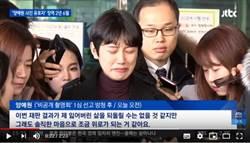 韓網紅遭強拍不雅照、摸私處 攝影師下場出爐