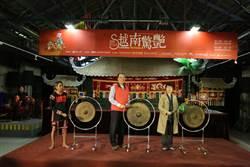 越南無形文化資產於台中文化資產園區驚艷登場