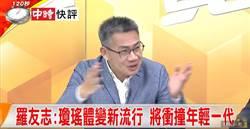 快評》羅友志:瓊瑤體變流行 將衝撞年輕一代
