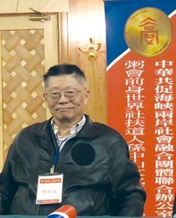陸炳文博士促進和諧文化交流