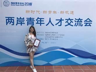 首位臺灣女青年蔡佩紜 當選福州市青創會副會長