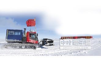 陸科考隊 登頂南極冰蓋升旗