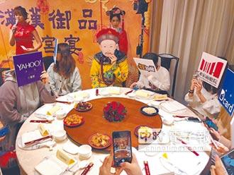 台北故宮隆哥宴客 滿漢御品上桌
