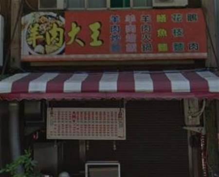 一家名為「羊肉大王」的店家昨在綠營政論節目,稱高雄市長韓國瑜當選後,生意沒有比去年好,今年還比較差。韓粉起底發現,店家去年12月底就在FB貼出頂讓訊息說是退休規劃,且店家位在三民區。(Google街景)