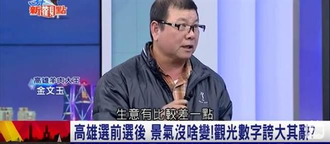 一家名為「羊肉大王」的店家昨在綠營政論節目,稱高雄市長韓國瑜當選後,生意沒有比去年好,今年還比較差。(Youtube截圖)