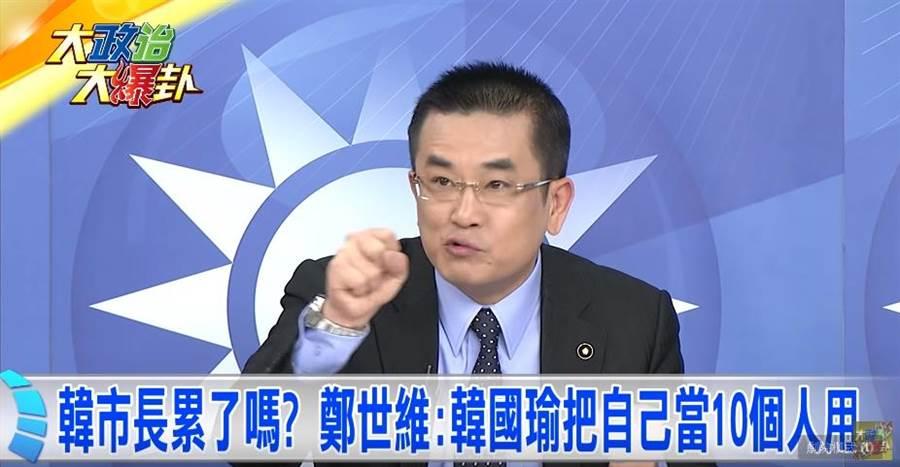 韓市長累了嗎?鄭世雄:韓國瑜把自己當十個人用