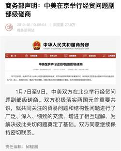 陸美貿易磋商,陸商務部發聲明