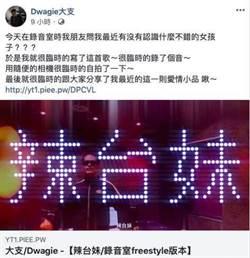 被稱辣台妹 蔡英文:若台灣有需要該辣就辣