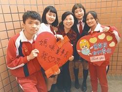 媽咪王美只捐款送暖 學生獻卡片